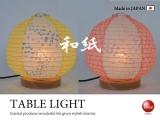 1灯和風テーブルライト(LED対応/日本製)