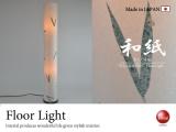 金箔入り美濃和紙使用・和風2灯フロアライト(LED対応/日本製)