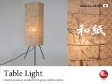 和風1灯フロアライト(三脚タイプ/LED対応)日本製