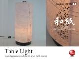 ピンク和紙・和風1灯テーブルライト(LED対応/日本製)