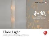 オーガンジー使用・和風フロアライト(LED対応/日本製)