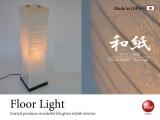 揉み和紙・和風1灯フロアライト(LED対応/日本製)