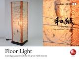 バナナ和紙・1灯和風フロアライト(LED対応/日本製)