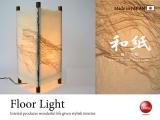 楮入り和紙・和風1灯フロアライト(LED対応/日本製)
