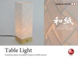 ホワイト和紙・角型和風1灯テーブルライト(LED対応/日本製)