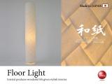 ホワイト和紙・円形和風1灯フロアライト(LED対応/日本製)