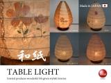 美濃和紙・卵型和風1灯テーブルライト(LED対応/日本製)