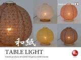 麻葉柄和紙・和風1灯テーブルライト(LED対応/日本製)
