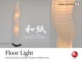 高さ124cm・2灯和風フロアライト(LED対応/日本製)