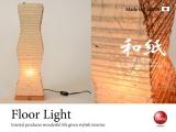 麻葉柄和紙・和風1灯フロアライト(LED対応/日本製)
