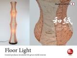 ハイデザイン・和風2灯フロアライト(LED対応/日本製)