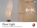 揉み紙・大型和風フロアライト(LED対応/日本製)