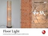 バナナ和紙・和風2灯フロアライト(LED対応/日本製)