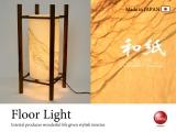 楮入り和紙・1灯和風フロアライト(LED対応/日本製)