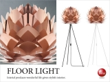 北欧デザイン・お洒落なフロアライト(1灯/LED対応)