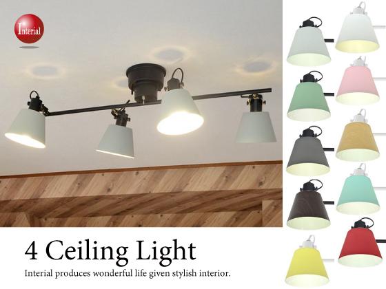 10色から選べる!4灯シーリングライト(LED電球&ECO球使用可能)