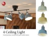 ノスタルジックデザイン・4灯シーリングライト(LED電球&ECO球使用可能)