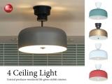 リモコン付き・4灯シーリングライト(LED&ECO球使用可能)