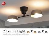 スタイリッシュデザイン・2灯シーリングライト(LED&ECO球使用可能)