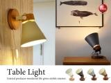 壁掛けも可能!天然木&スチール製・1灯テーブルライト(LED&ECO球対応)