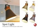 天然木&スチール製・1灯シーリングスポットライト(可動式)LED電球&ECO球対応