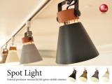 【ダクトレール専用】天然木&スチール製1灯スポットライト(LED&ECO球使用可能)