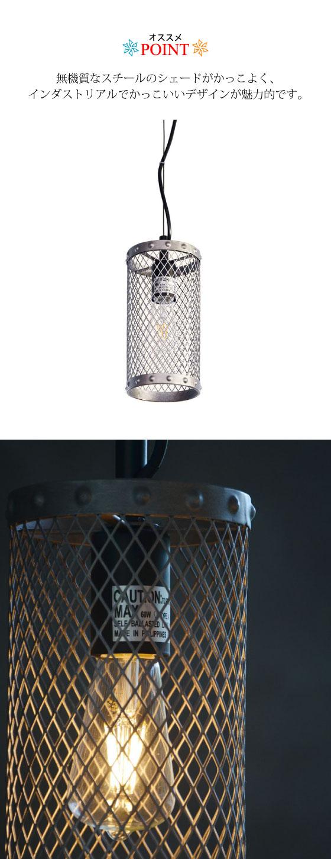 スチール製・1灯ペンダントライト(LED電球&ECO球対応)