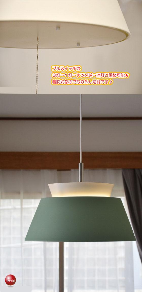 ツートンカラー・3灯ペンダントライト(LED電球&ECO球対応)