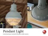 スチール&ガラス製・ペンダントライト(LED電球&ECO球対応)