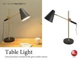 スチール製・スタイリッシュテーブルライト(LED&ECO球対応)