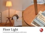 天然木製・ナチュラル1灯フロアライト(LED&ECO球対応)