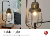 ヴィンテージデザイン・スチール製1灯テーブルライト(LED&ECO球対応)