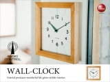スクエア型・木製インテリア壁掛け電波時計(ナチュラル)