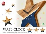 星モチーフ・インテリア壁掛け時計(音なしスイープ針)
