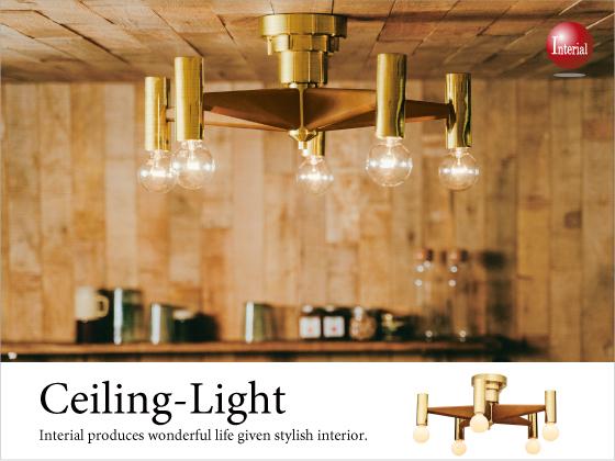 アンティーク調・5灯シーリングライト(LED電球対応)