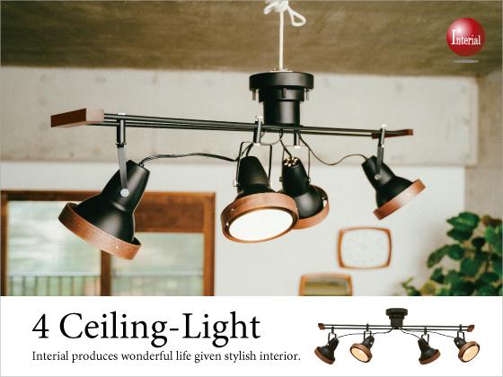 スチール&ウッド使用・4灯シーリングライト(LED電球対応)