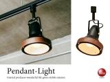 ダクトレール用・スチール&ウッド製スポットライト(1灯/LED電球対応)