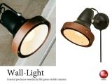 スチール&ウッド製・壁掛け1灯スポットライト(LED電球対応)