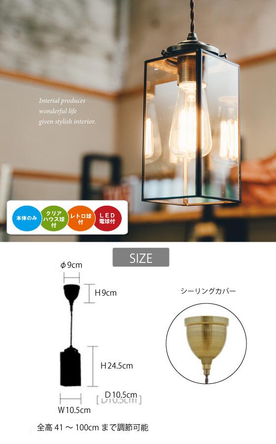アンティーク風・ガラス製1灯ペンダントライト(LED電球対応)