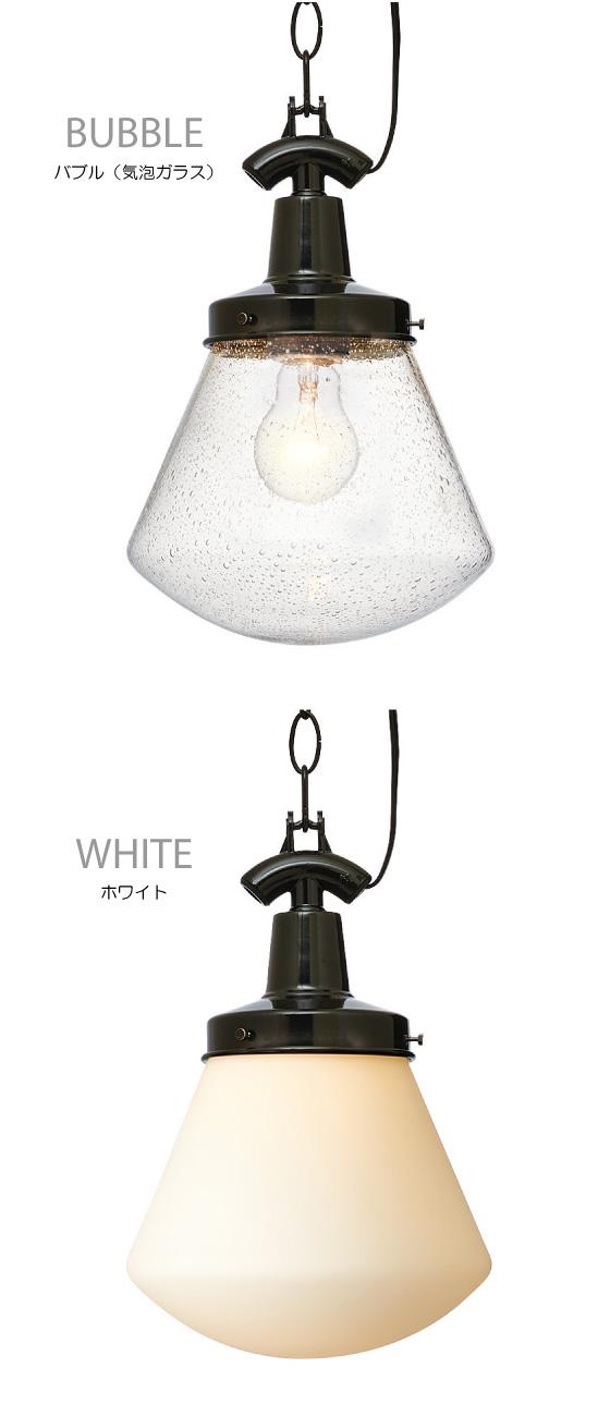 モダンファクトリー・1灯ペンダントライト(LED電球対応)