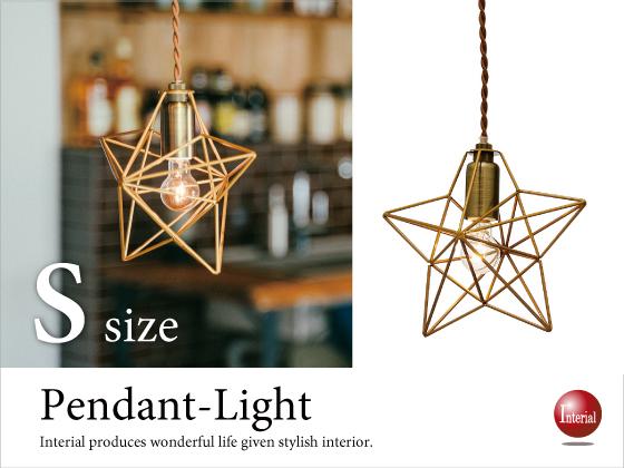 星型デザイン・1灯ペンダントライト(LED電球対応)Sサイズ
