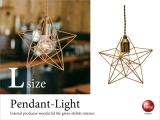 星型デザイン・1灯ペンダントライト(LED電球対応)Lサイズ