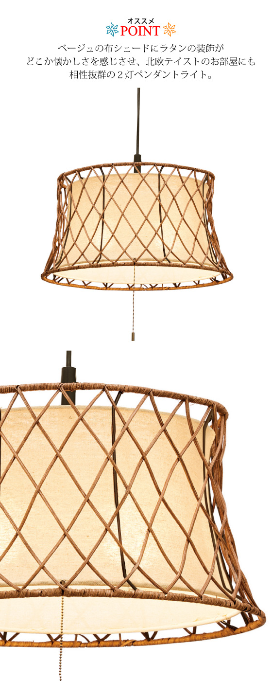 ラタン製・北欧風2灯ペンダントライト(LED電球対応)