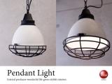 インダストリアル・1灯ペンダントライト(LED電球対応)