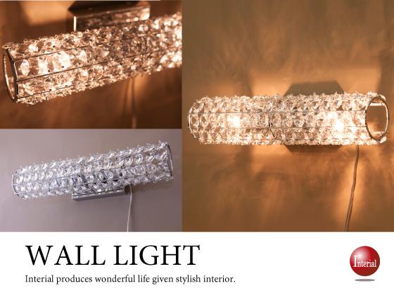 クリスタルパーツ使用・2灯ウォールライト(LED電球対応)