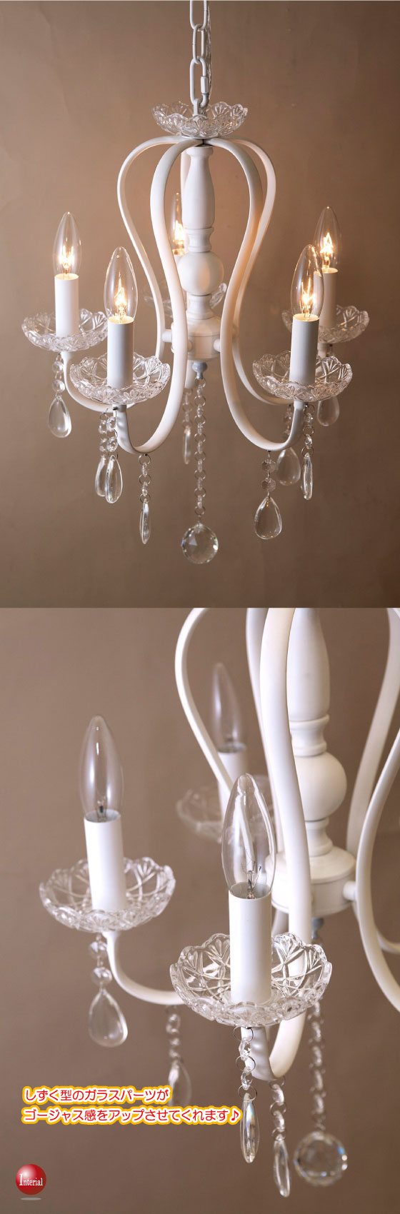 シンプルデザイン・5灯シャンデリア(LED電球対応)ホワイト