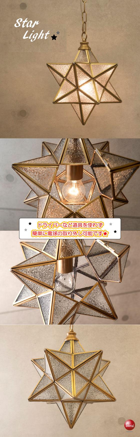 アンティーク風・星型1灯ペンダントライト(LED電球対応)