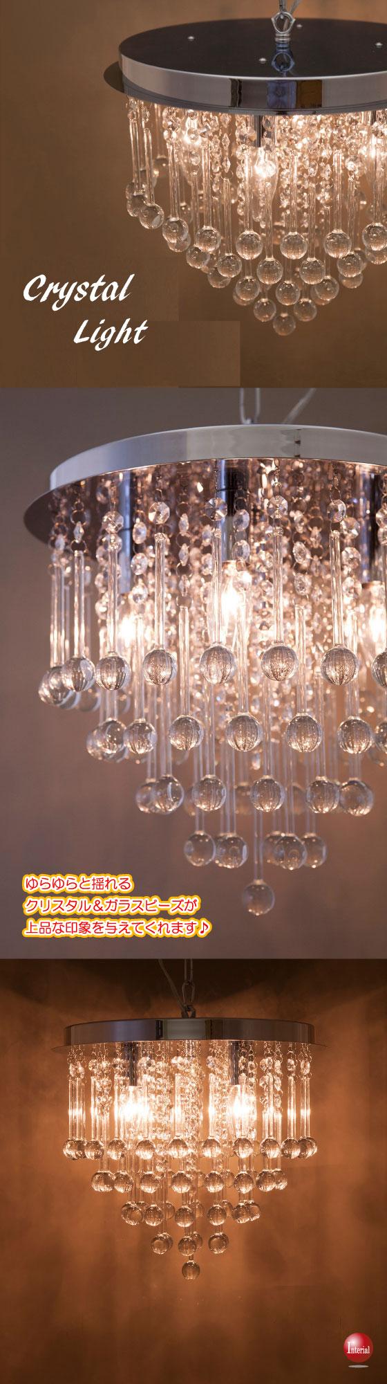 クリスタル&ガラス製・4灯シャンデリア(LED電球対応)