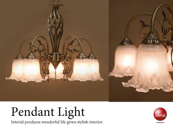 クラシカルデザイン・5灯ペンダントライト(LED電球対応)