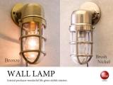 アンティークテイスト・1灯ウォールライト(LED電球対応)